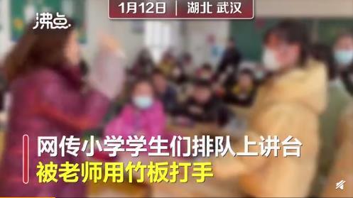 教育局通报小学生排队被老师竹板打手 到底发生了什么?始末回顾!