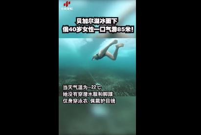 40岁女子在贝加尔湖冰面下游85米 发生了什么?究竟是怎么一回事?