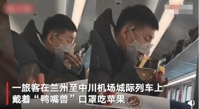一位乘客戴鸭嘴兽口罩列车上吃苹果 遭网友吐槽特殊时期不应该抖机灵的