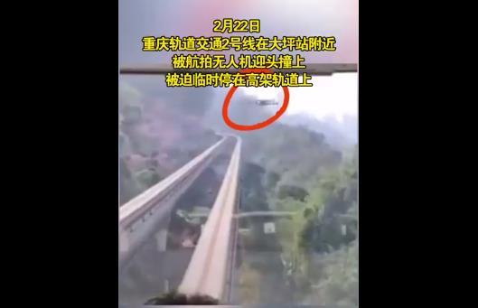 工作人员回应重庆轻轨遭无人机撞击 现场发生了什么?究竟怎么回事