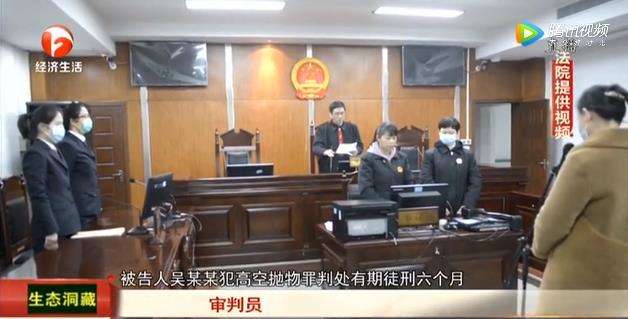 女子23楼扔下3块冰被判刑 安徽首例高空抛物罪案